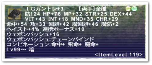 ff11ighands01.jpg