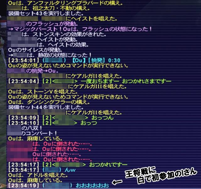 ff11omen94.jpg