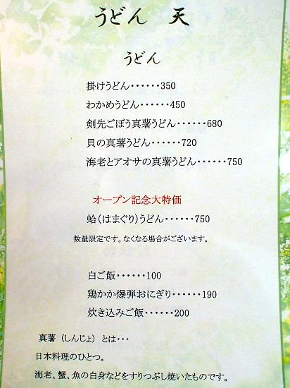 s-天メニューP5083140