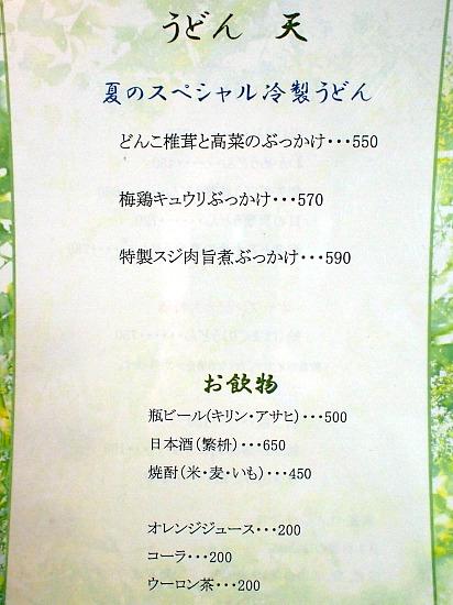 s-天メニュー2P5083142