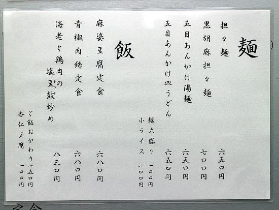 s-舞鶴メニューIMG_0208