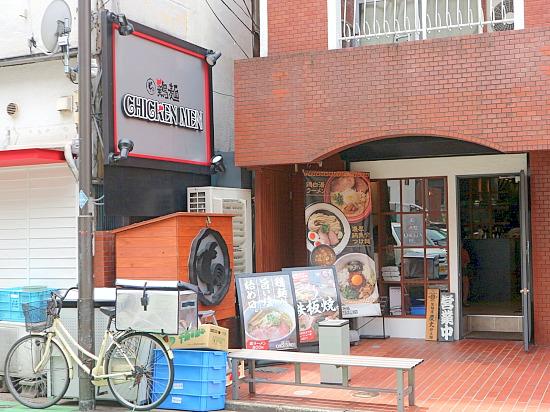 s-鶏麺外見IMG_0821