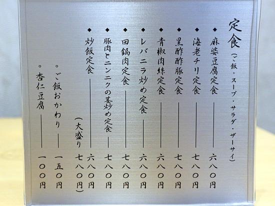 s-舞鶴メニュー2IMG_1162