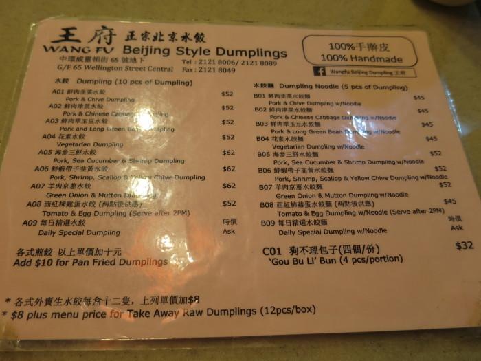 香港 夕食 水餃子