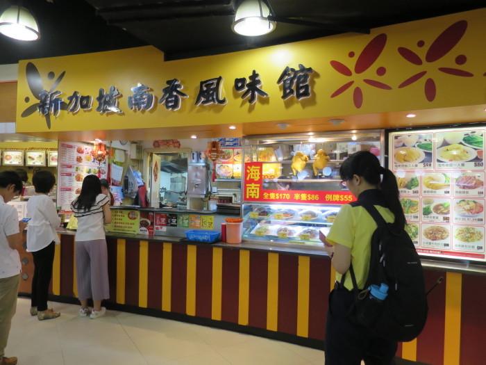 香港 フードコート ホンハム