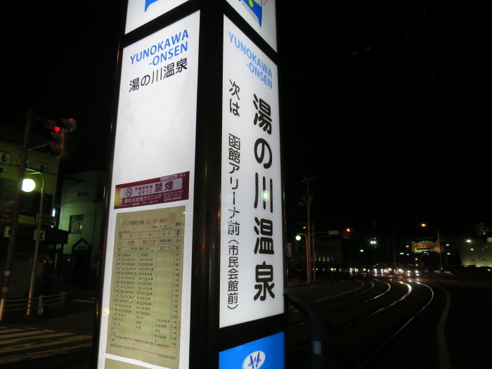 函館 湯の川温泉