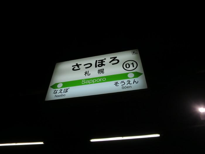 北海道 飛行機で移動