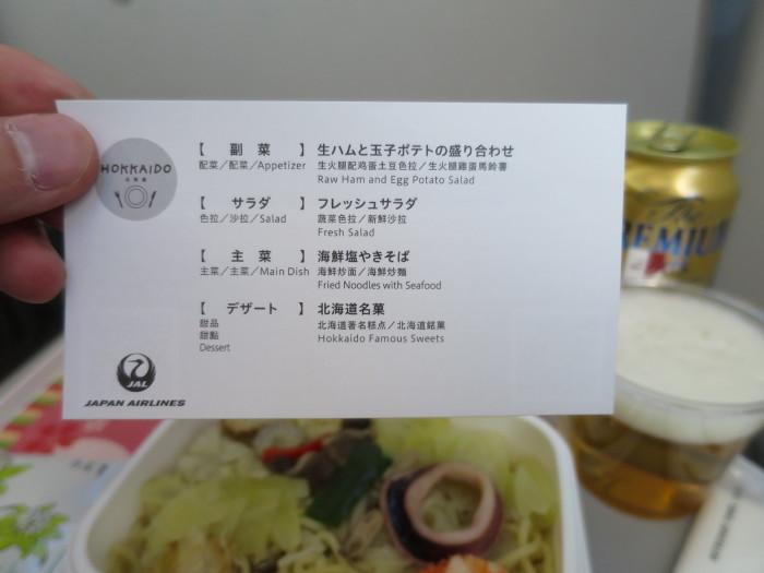 JAL 機内食 台湾