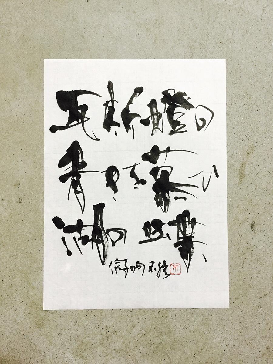 20170515_shibunsho_1s.jpg