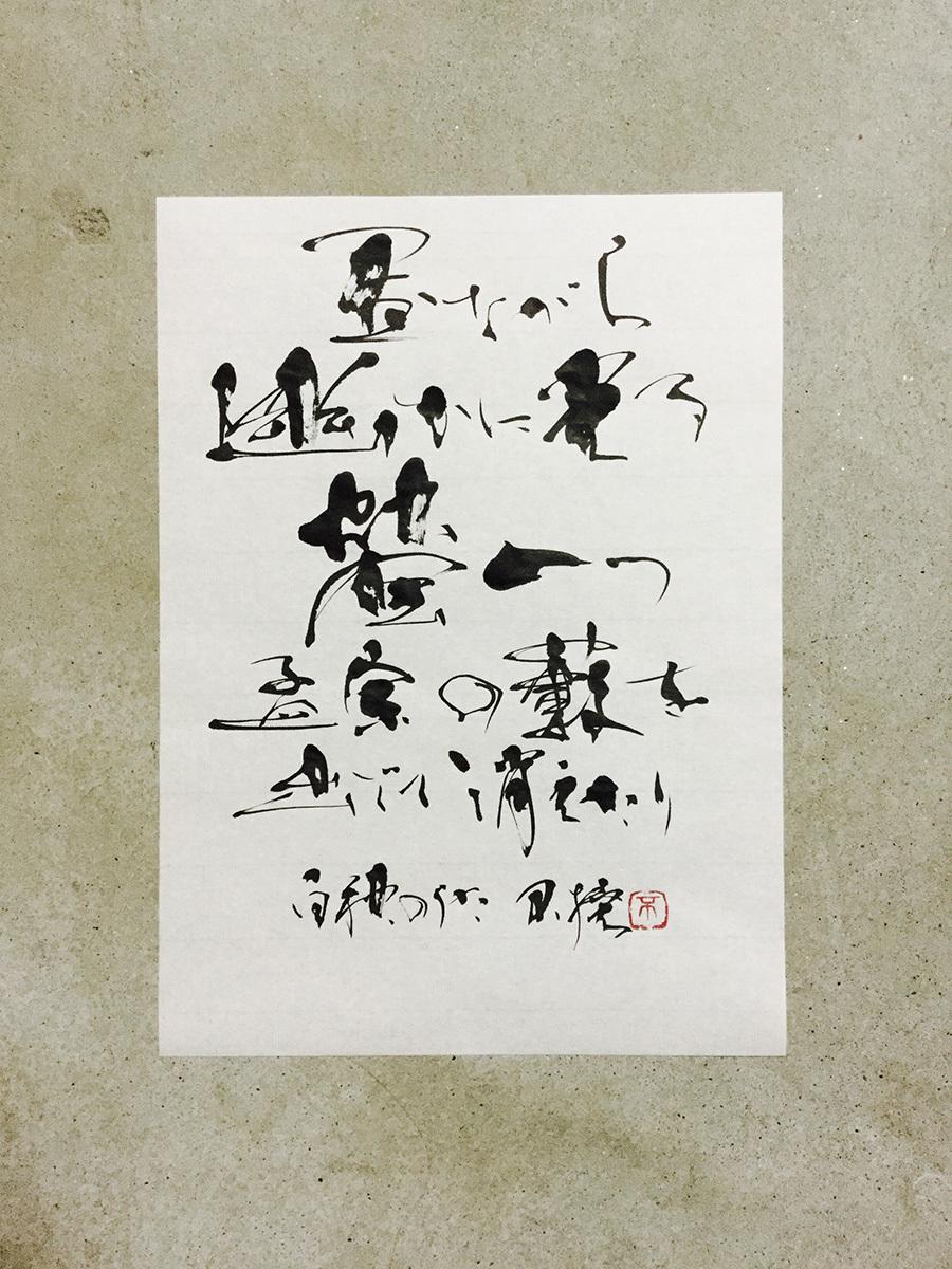 20170530_shibunsho_1s.jpg