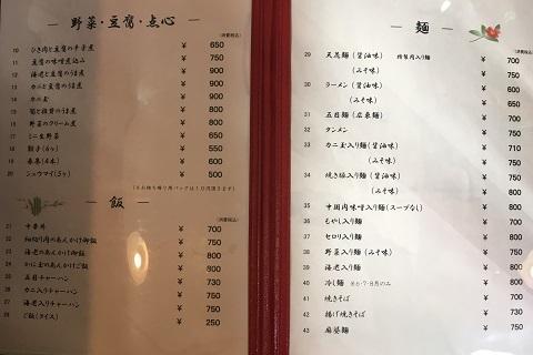 天花メニュー3