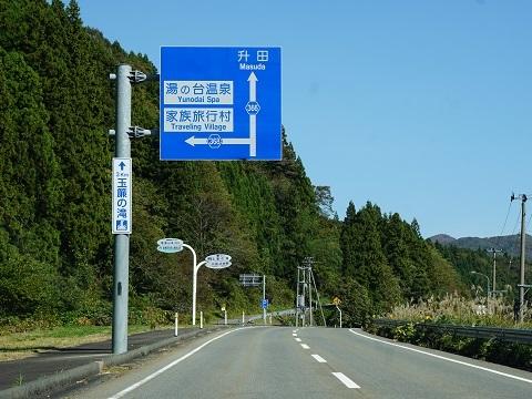 2家族旅行村標識
