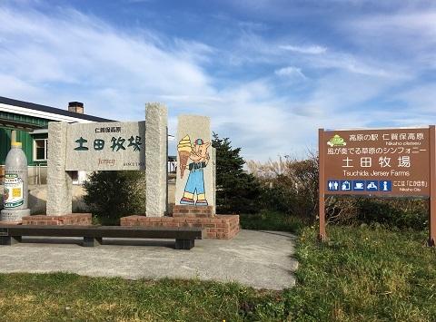 31土田牧場