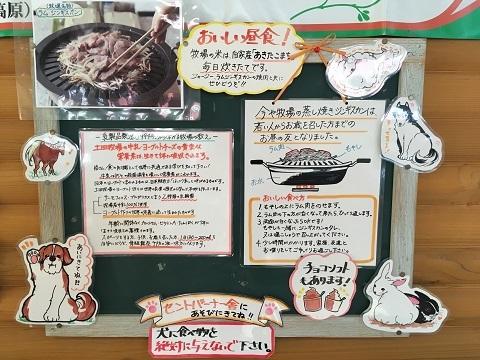 34土田牧場ジンギスカン
