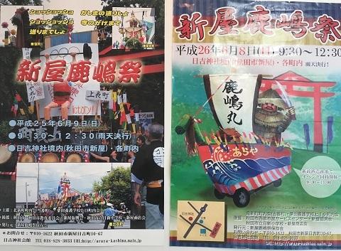 鹿嶋祭ポスター