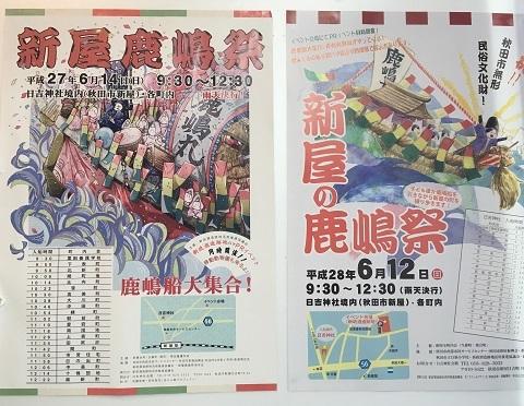 鹿嶋祭ポスター2