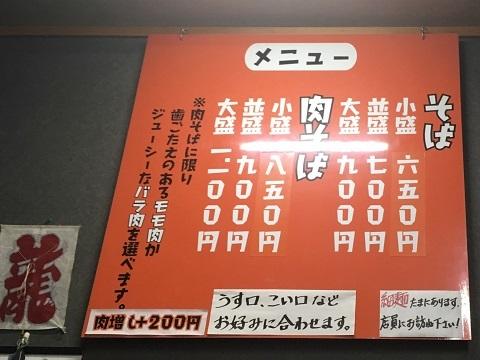 龍横健メニュー