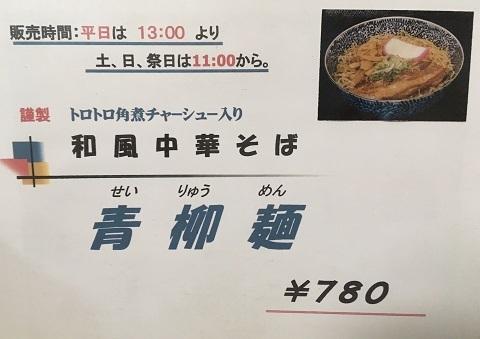青柳麺POP