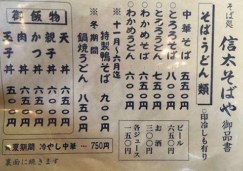 信太メニュー3
