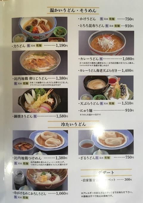 寛文メニュー3