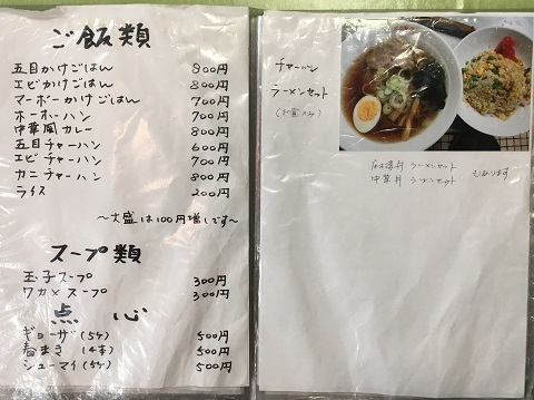 栗山メニュー2