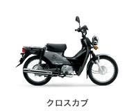 btn_bike_crosscub.jpg
