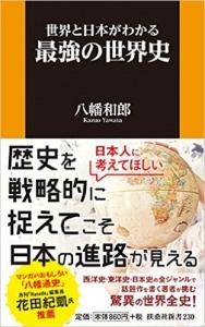 20161224世界と日本がわかる 最強の世界史