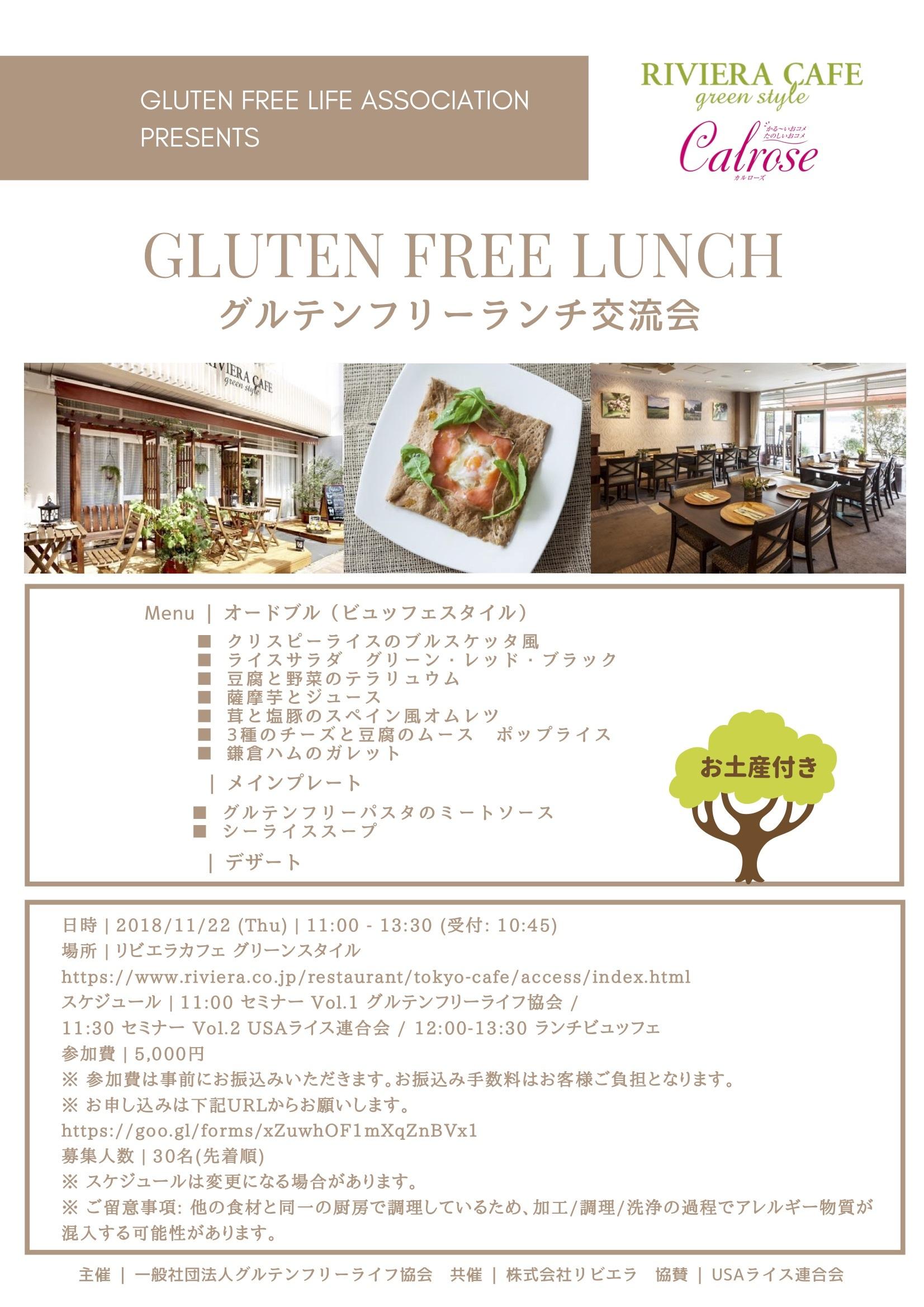 Final_Gluten Free Lunch