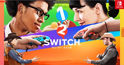 1-2-Switchの感想 ~ニンテンドースイッチ~①