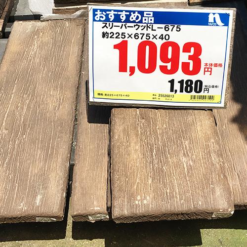 枕木は腐るので ~コンクリート枕木~②
