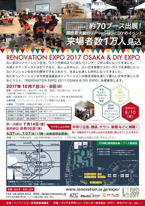 expo2017osakadiy2.jpg