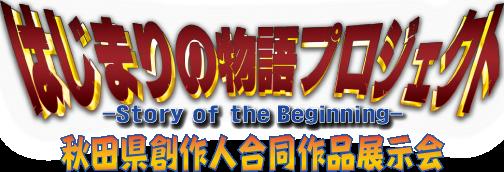 hajimono4-logo.png