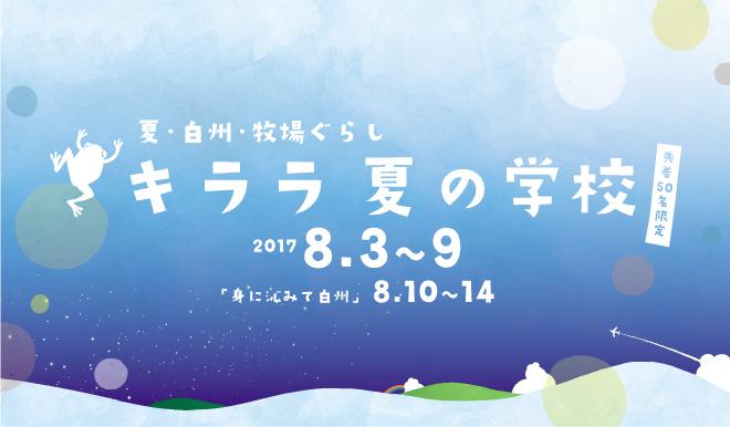 KIRARA_summer2017_0601.jpg