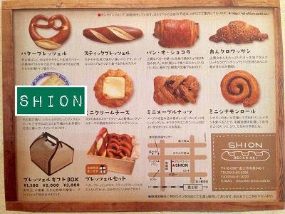 shionろうきん (2)