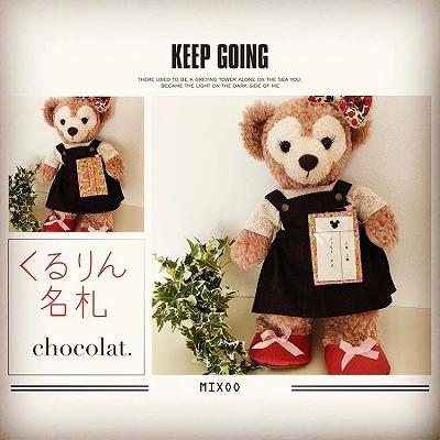 chocolatろうきん (3)