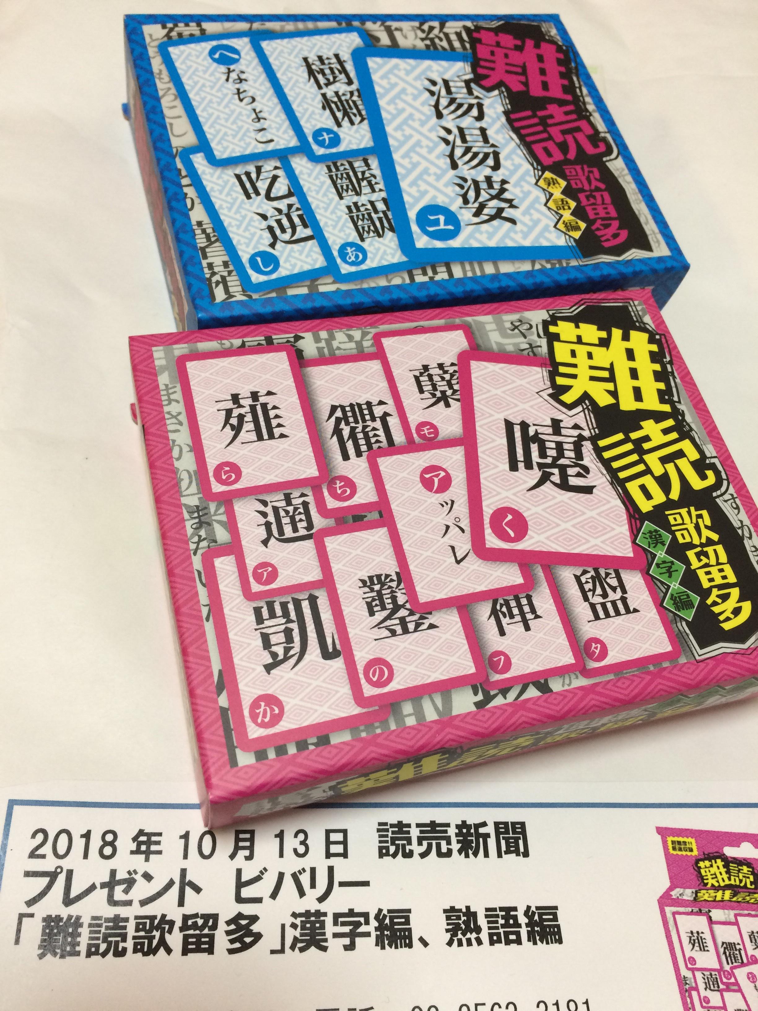 fc2blog_20181027213319fea.jpg