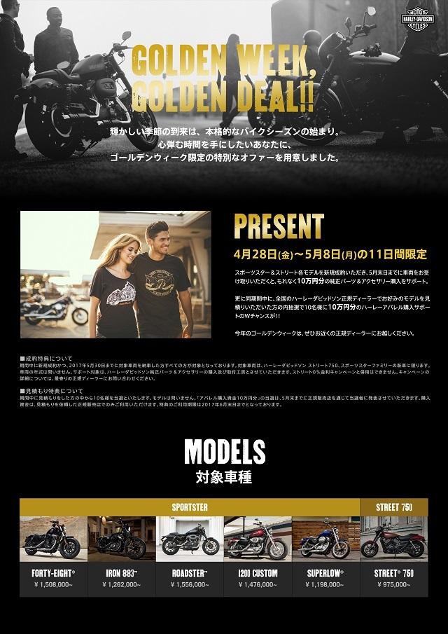Golden20Week_Golden20Deal_A4flyer.jpg