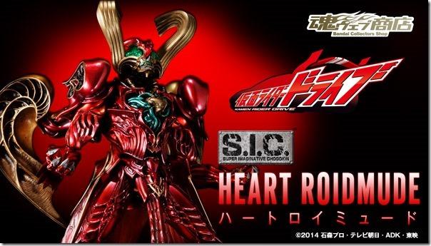 bnr_sic_heart-roidmude_600x341