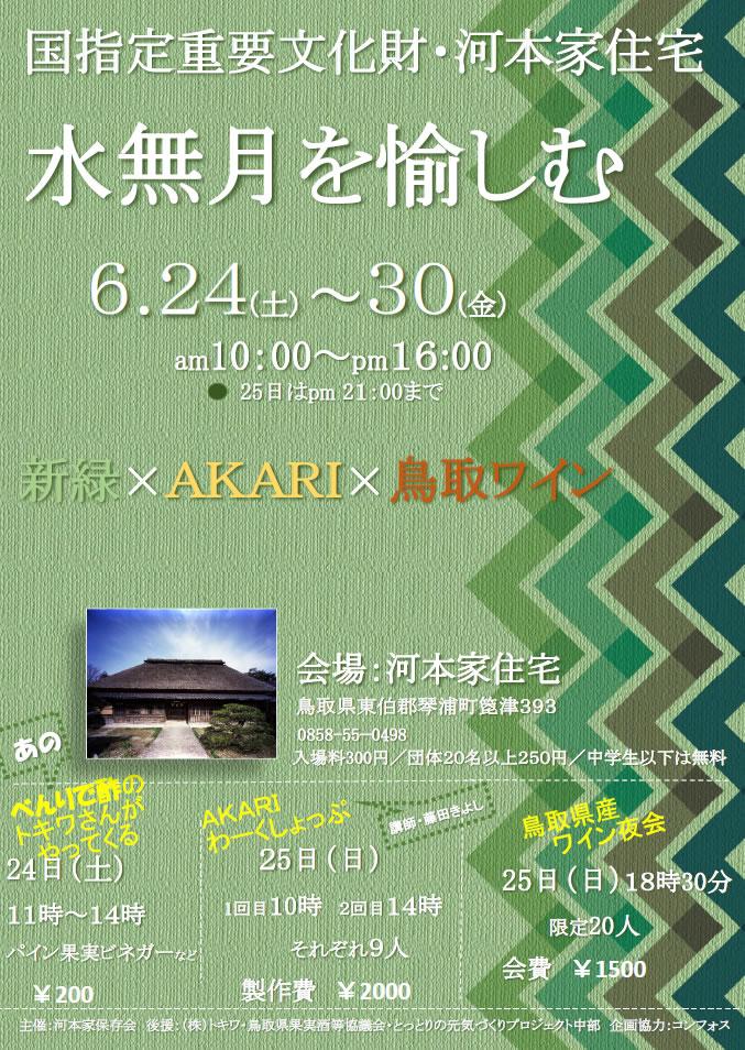 水無月を楽しむ6月24日から30日まで開催