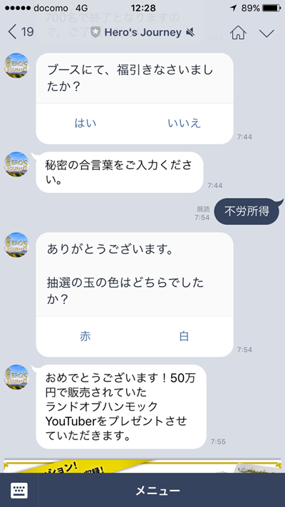 LINE@ATMシステム5