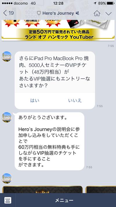 LINE@ATMシステム6
