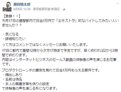 藤田慎太郎1