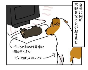17052017_dog3mini_20170517142521d4c.jpg