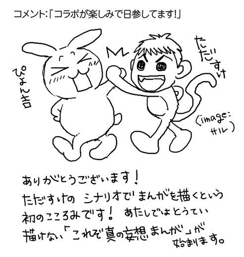 0504hakushu_tadasuke.jpg