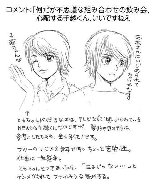 0509hakushu_tego.jpg