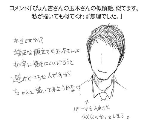 0520hakushutama.jpg