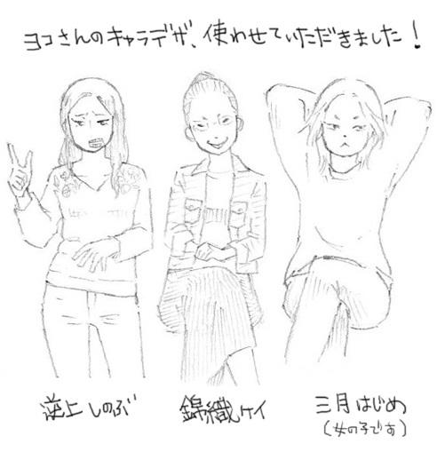 0625mousou_yoko.jpg