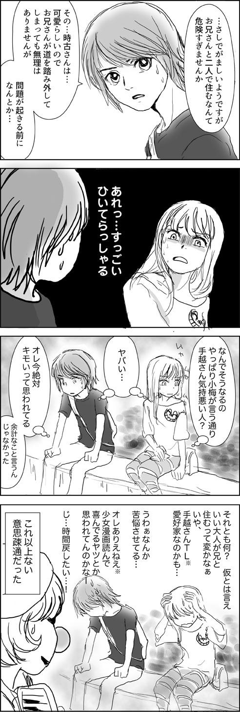 0706mousou_anikoma2.jpg