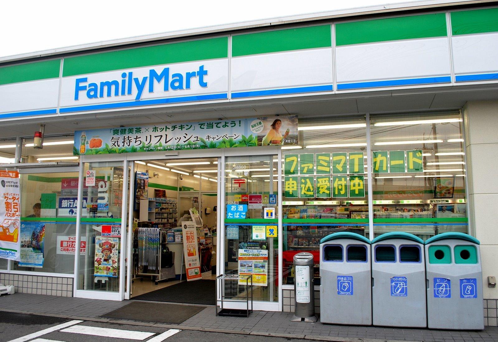 Family-mart-tokyo.jpg
