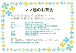 20170531ママ達のお茶会